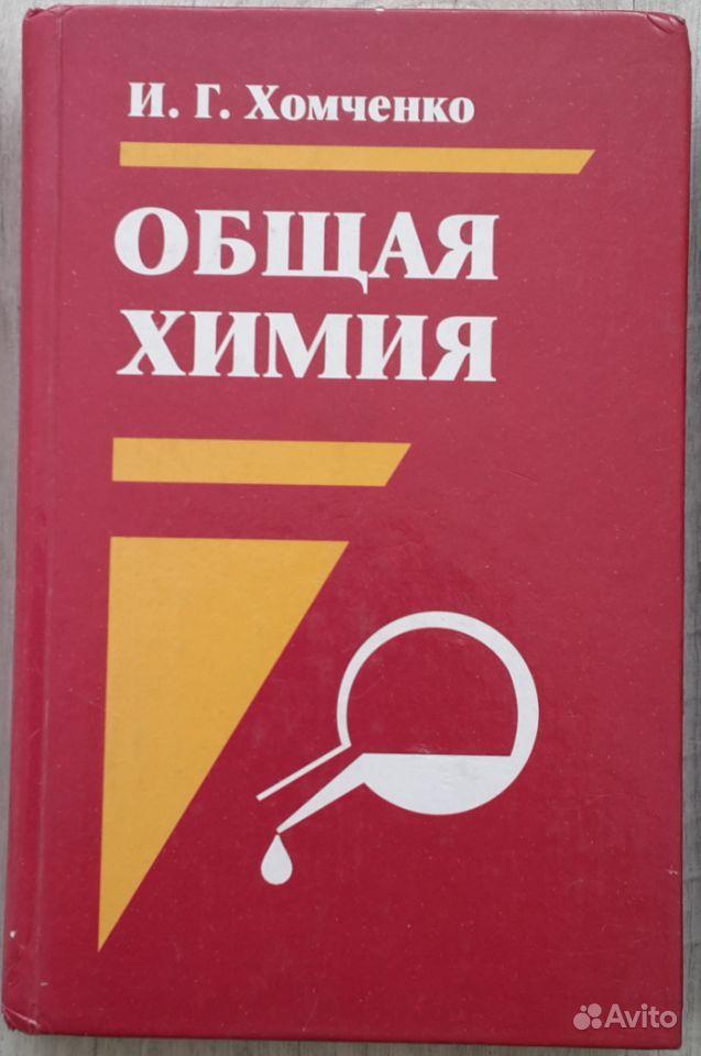 Хомченко скачать учебник 10 класс