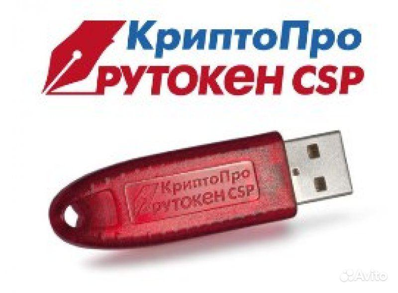 """СКЗИ """"КриптоПро Рутокен CSP"""" Право на использование KP-PC"""
