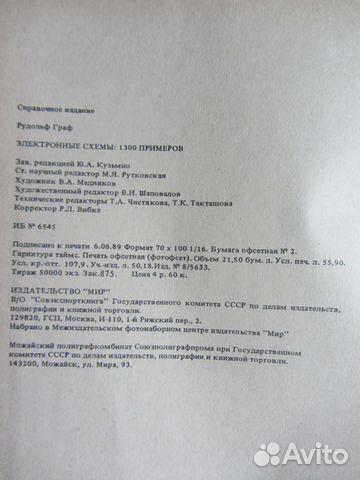 Р. Граф, Электронные схемы