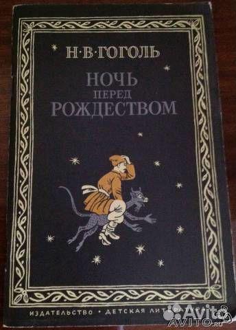 Ночь перед Рождеством. перейти в конец книги. перейти в начало книги. стран