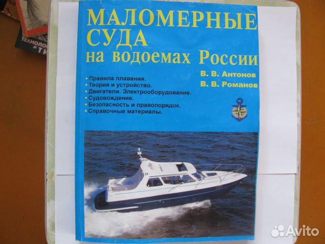 права для управление лодочных моторов