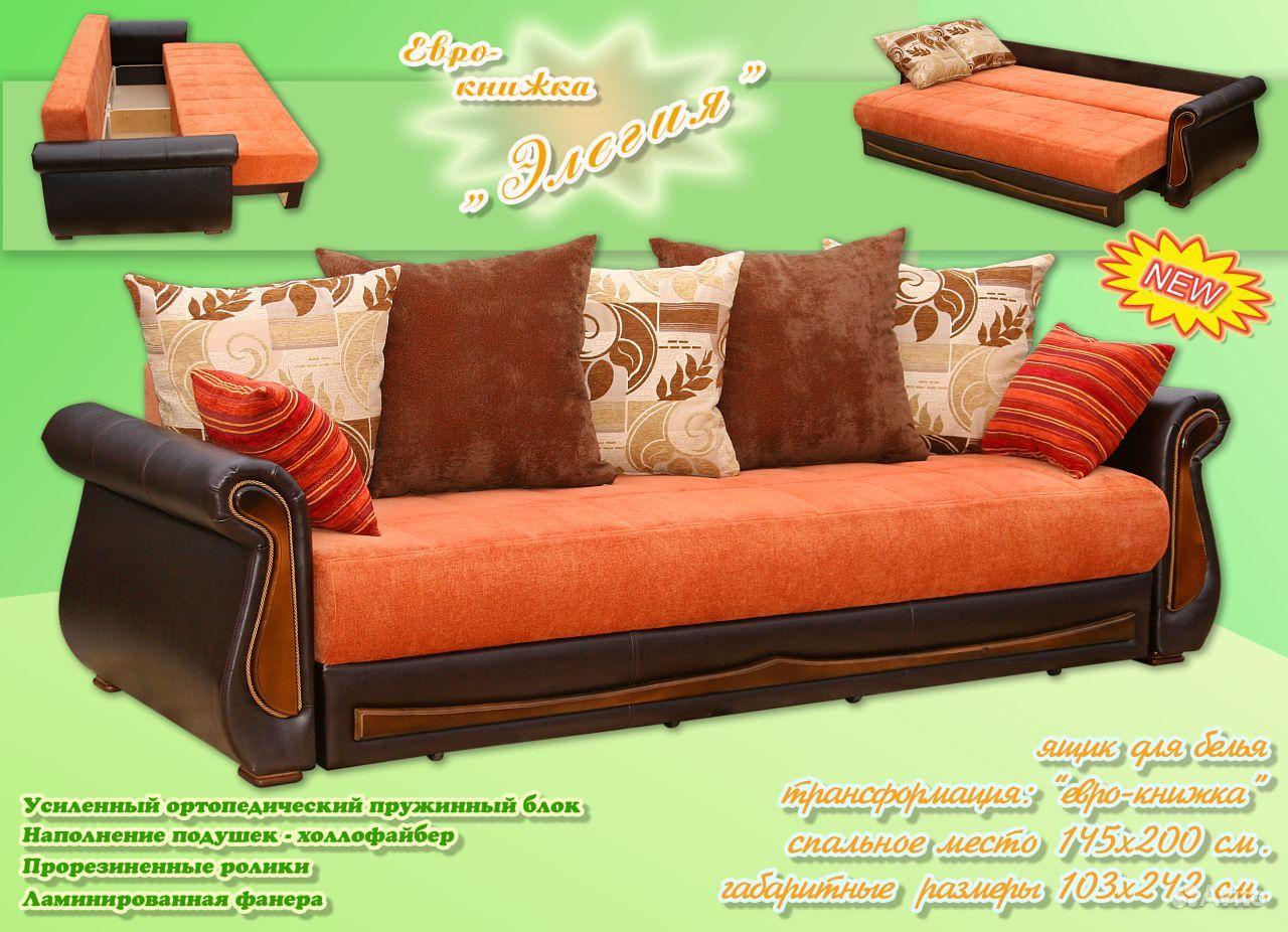Мягкая мебель элегия официальный сайт