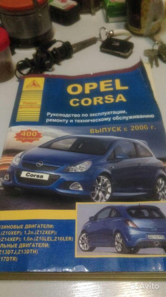 Opel Corsa D руководство по ремонту - фото 10