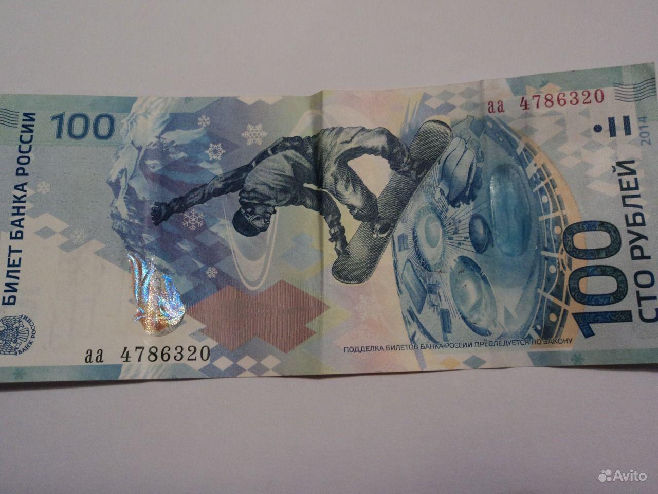 Сто рублей сочи фото
