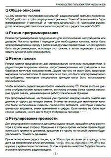 Yaesu Vx-2 инструкция на русском - фото 11