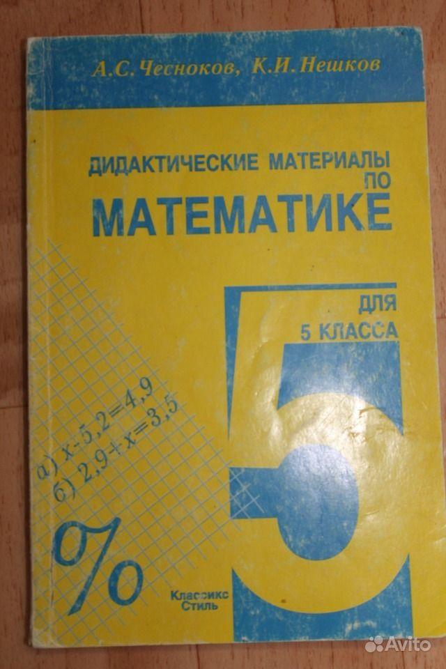 гдз дидактические материалы по математике 6 никольский