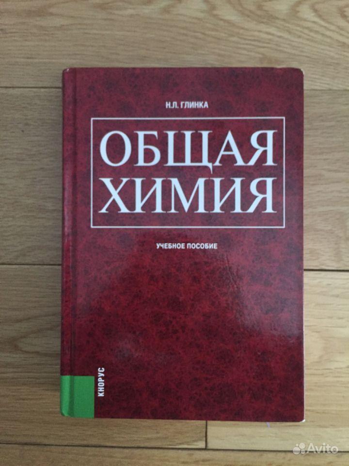 глинка химия решебник 2005