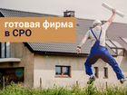 Продается строительная компания член сро (питер)