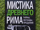 Мистика древнего мира. Вадим Бурлак