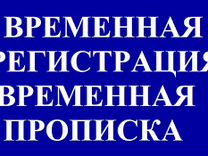 Временная регистрация в краснодаре юбилейный законы о медицинской книжке