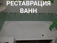 Реставрация ванн объявления от частных лиц работа в москве области свежие вакансии