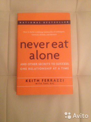 Never Eat Alone - Keith Ferrazzi— фотография №1