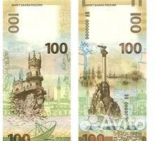 Продам 100 рублей крым кассета 77 ячеек