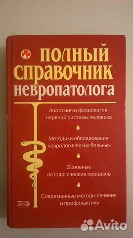 Справочник по неврологии