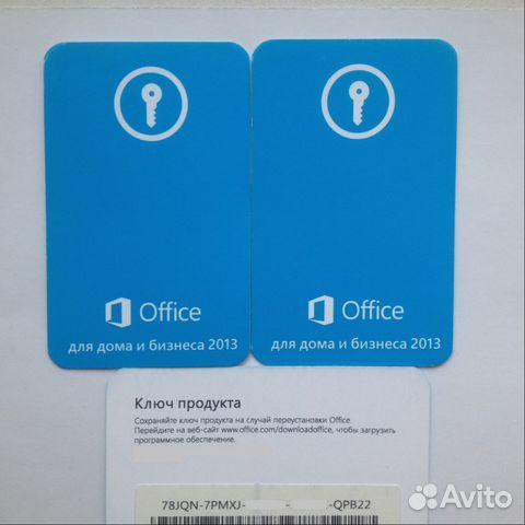 офис 13 скачать бесплатно для Windows 7 - фото 5