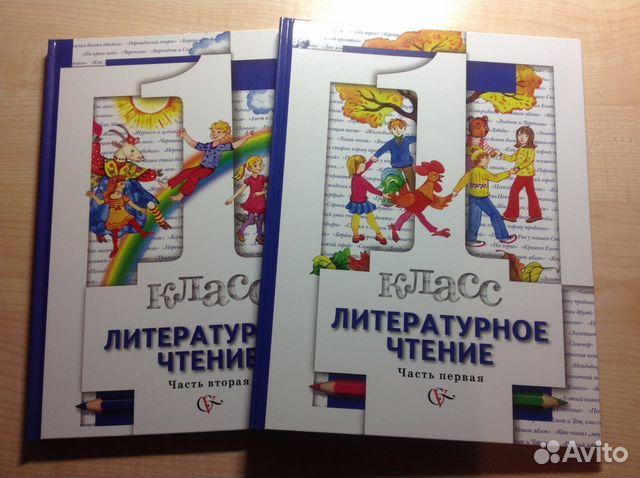Учебник начальная школа 21 века русский язык 2 класс