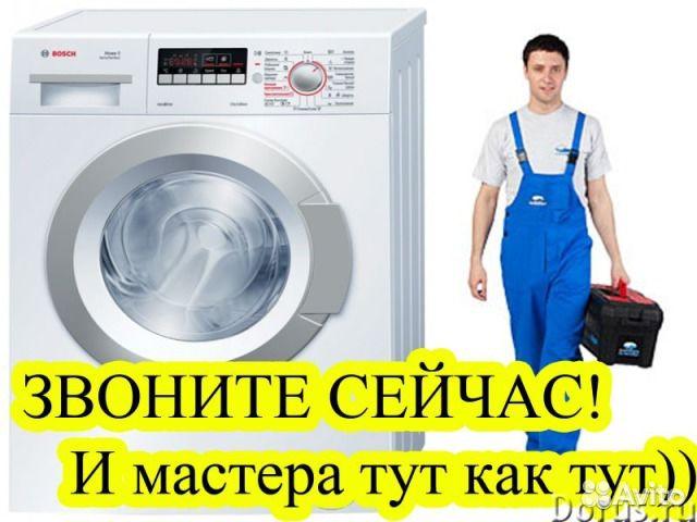 Ремонт стиральных машин в зао сервисный центр стиральных машин бош Арбатская (Филевская линия)