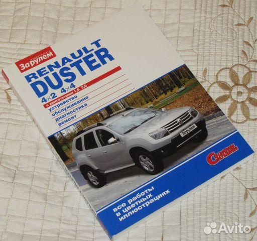Скачать Руководство По Ремонту Renault Duster - фото 8