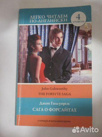 Книги на английском в подарок