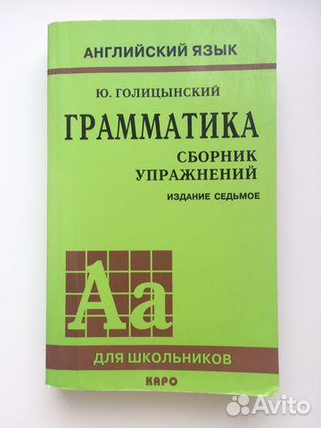 Голицынский Грамматика Сборник Упражнений 2 Издание Решебник