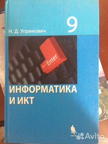 "Книга: ""информатика и икт. 8-9 класс. Учебник"" макарова."