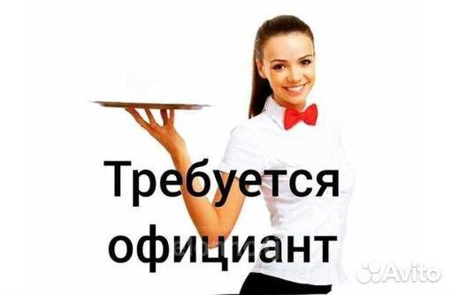 Резюме официанта поиск сотрудников