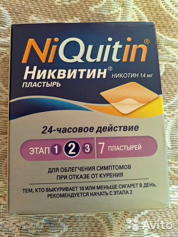 Никотиновый пластырь никвитин