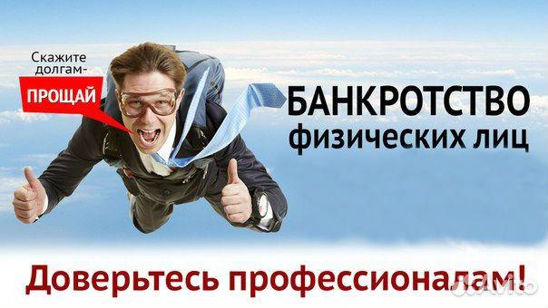 Процедура банкротства википедия