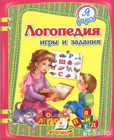 Объявления услуги логопеда казань работа в ангарске свежие вакансии авито вахта