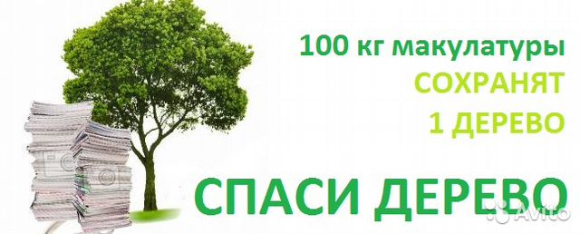 макулатура прием ульяновск