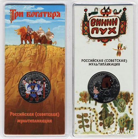 89141558580 25 рублей 2017 Советская Российская мультипликация