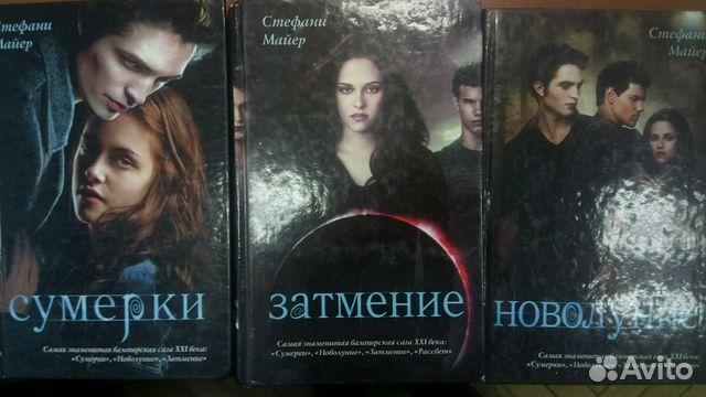 Series of books Twilight 89105167613 buy 1