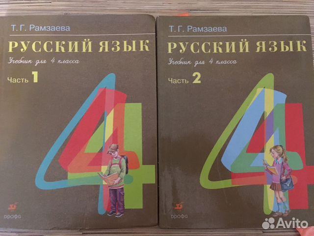 Решебник по русскому языку 4 класс рамзаева 1 часть страница.