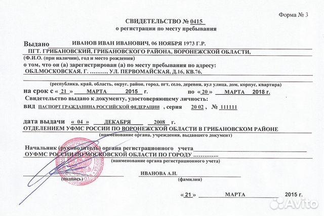 Услуги временная регистрация в воронеже срок действия медицинской продуктовой книжки