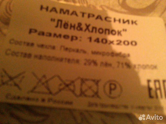 Наматрасник 89096238927 купить 7