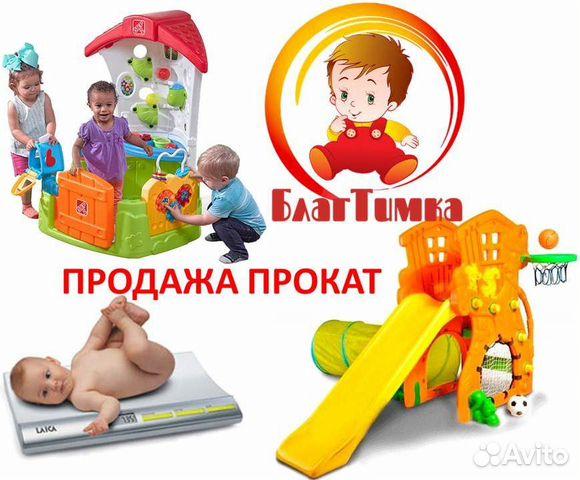 b29f50c4a21e Детские товары горки батуты от Благтимки купить в Амурской области ...