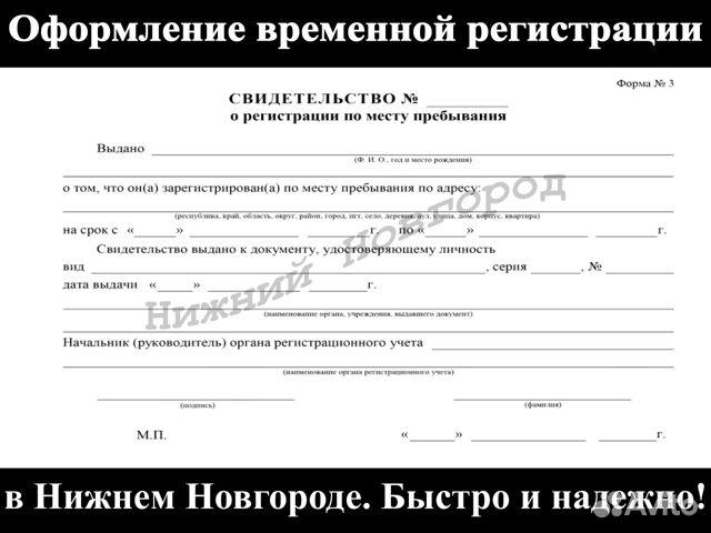 Нижний новгород временная регистрация