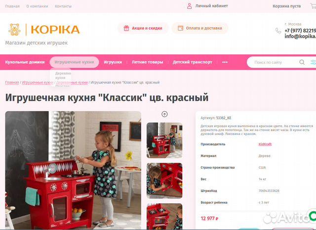 Интернет магазин детских игрушек купить в Москве на Avito ... 33539276467