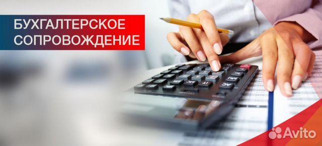 Бухгалтерское сопровождение ип уфа регистрация и отчетность ип