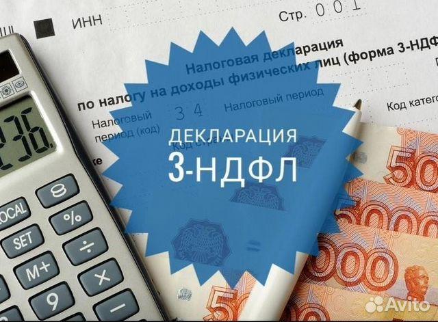 Тула декларация 3 ндфл срок свидетельства о регистрации в качестве ип