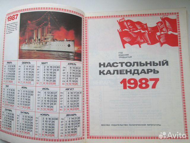 Календарь 1987 год 89920281612 купить 2