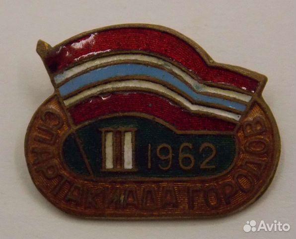 89617538239 Значок Спартакиада городов 1962, тяжелый