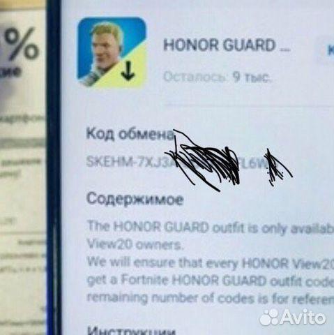 Honor Guard Fortnite купить в Москве на Avito — Объявления
