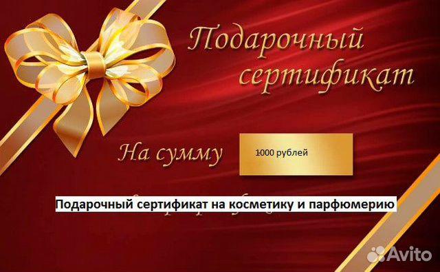 Куплю сертификат на парфюмерию и косметику купить арабскую косметику в спб