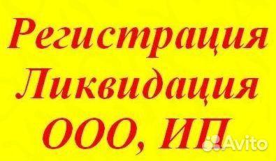 регистрация ип пушкино