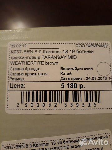 Ботинки муж. р.41-42  89212211356 купить 6