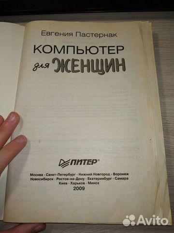 Книга Компьютер для Женщин