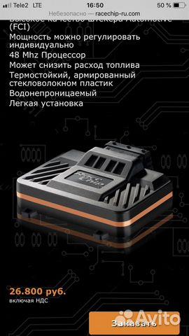 RaceChip Ultimate 89088647111 купить 1