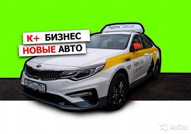 Водитель в такси на авто компании москва без залога продажа подержанных форд москва автосалон
