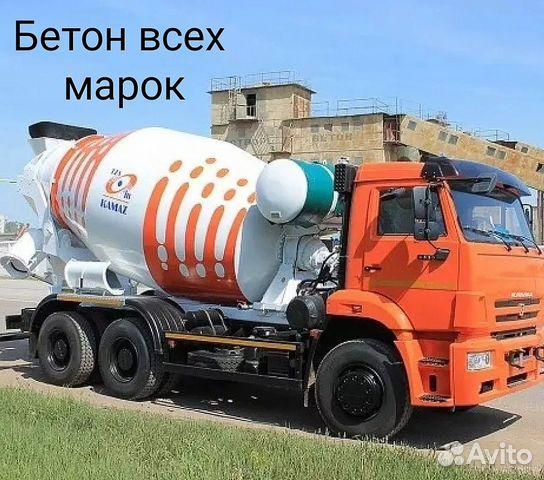Бетон киров авито формы для дорожек из бетона купить леруа